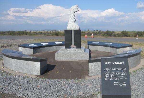 IMG_3895 カスリーン台風の碑