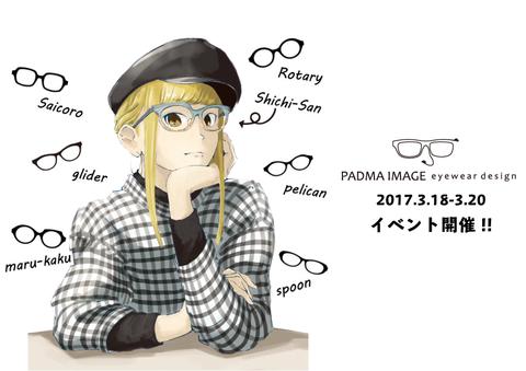 PADMA-POP-HPX