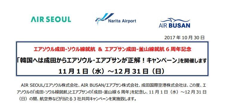 airbusan-airseoul
