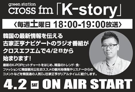 K-story クロスエフエム