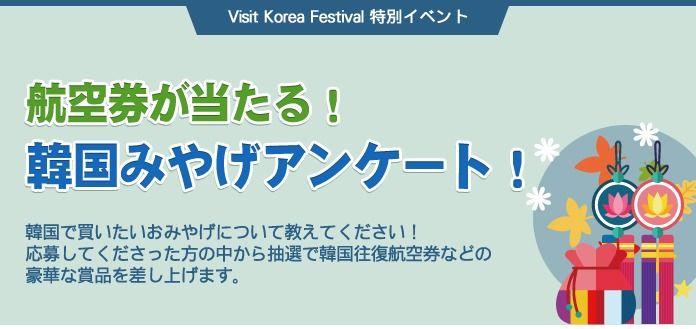 VISIT KOREA FESTIVAL 特別イベント