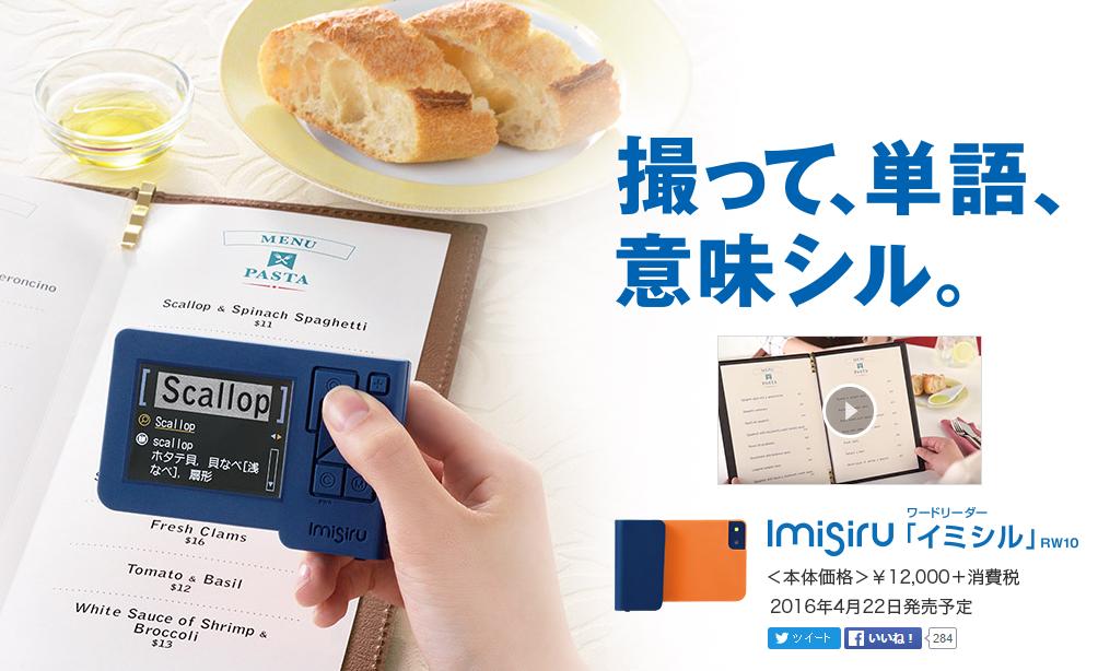 imishiru