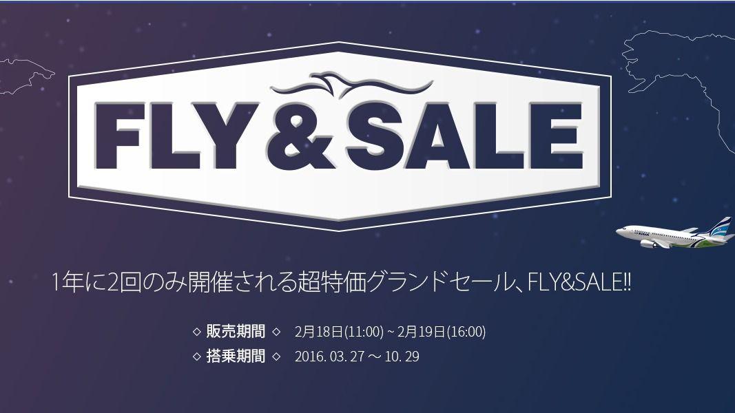 flysale