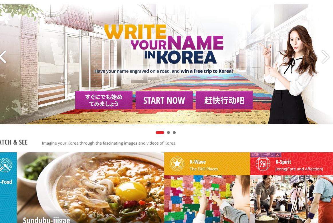 writeyournamekorea