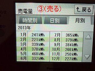 s-③売電2013KIMG0795