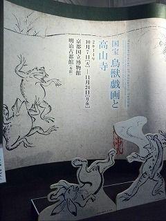 s-鳥獣戯画展KIMG0814
