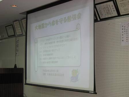 TOP 地震セミナー