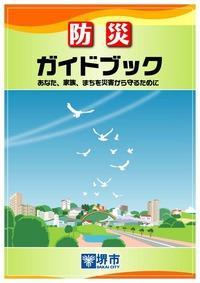 堺市防災ガイドブック表紙guidebook_pdf01