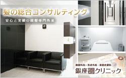 銀座総合美容クリニック(AGA無料カウンセリング)