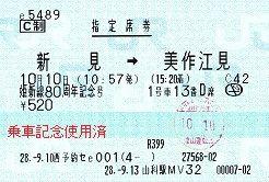 姫新線80周年
