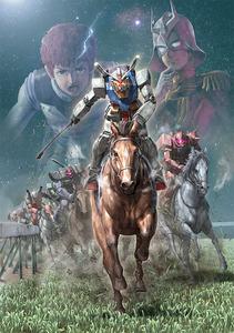 モビルスーツが乗れる馬って…
