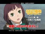 夜桜DVD CM1