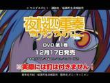 夜桜DVD CM3