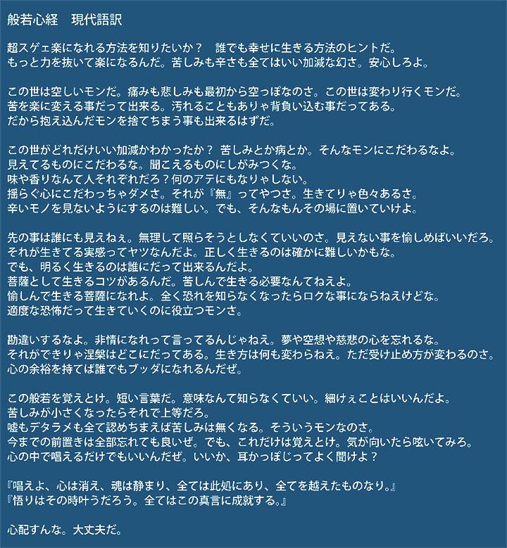 【話題】「仏教は自分という執着を捨ててあらゆる生き方を尊重する平和の宗教なのです」 般若心経の「般若波羅蜜多」という言葉の解釈★3©2ch.net YouTube動画>22本 ->画像>12枚