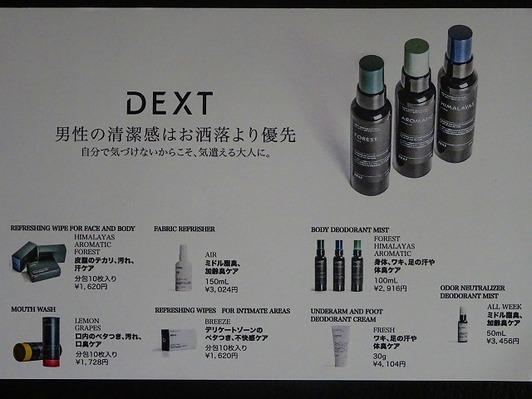 DSC01772