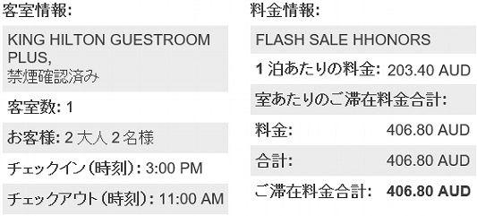 flash sale 201603