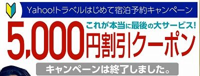 yahootravel5000yen1