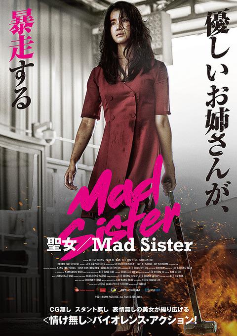 聖女 Mad Sister