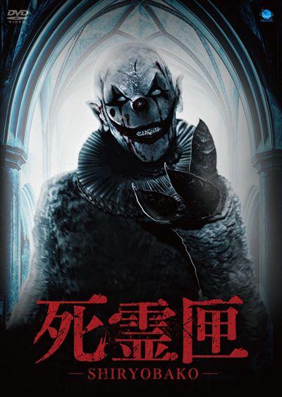 死霊匣 SHIRYOBAKO