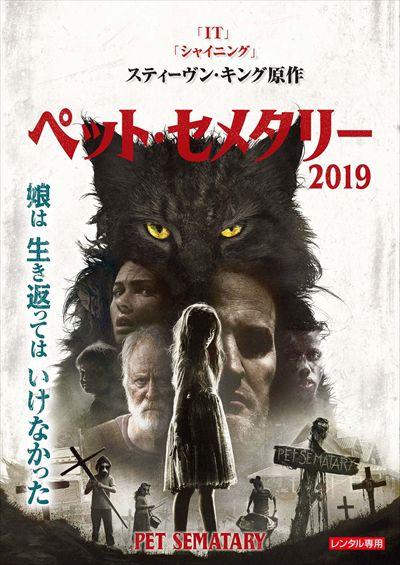 ペット・セメタリー(2019)