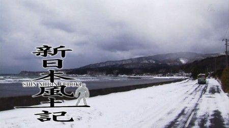 新日本風土記 男鹿半島