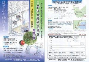 全国菅江真澄研究集会男鹿大会のお知らせ