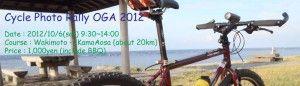 10月6日にサイクルイベントを男鹿で開催します。