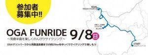 20130816_funride