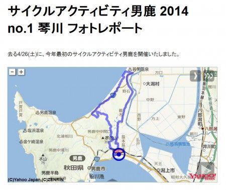 サイクルアクティビティ男鹿2014 No.2 真山