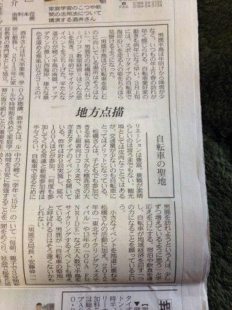 地元新聞に男鹿半島と自転車のコラム掲載いただきました