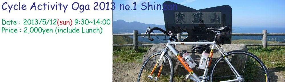 サイクル・アクティビティ男鹿 2013 no.1 真山神社