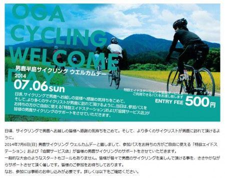 RT:7月6日(日) 男鹿サイクリング ウェルカムデー参加者募集中!!