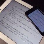 Kindleアプリで未来の読書を体験