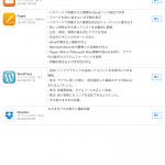 人には勧めませんが、iPad2をiOS7にアップデートしました。