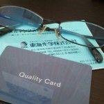 メガネのレンズ交換:ブルーライトをシャットアウト