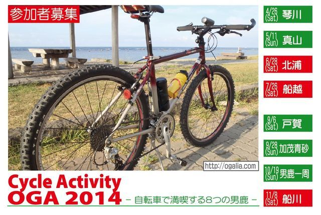 サイクルアクティビティ男鹿2014 日程発表!