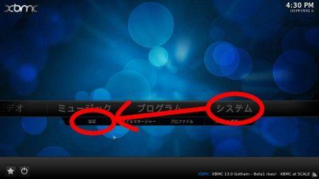 Windows向けDLNAクライアントのXBMCの液晶テレビ出力設定