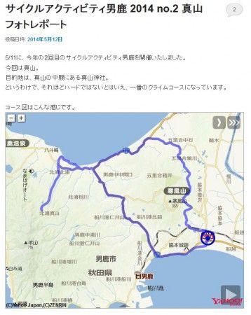 サイクルアクティビティ男鹿2014 No.2 1/2 門前