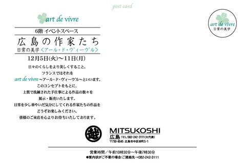 mitsukoshi201702