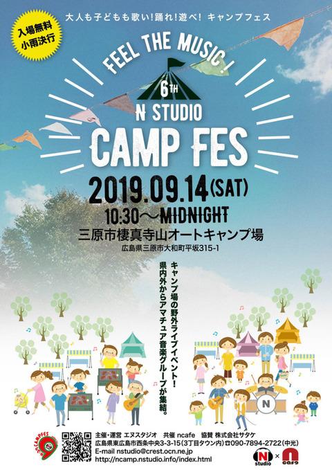 キャンプfeso-700x990