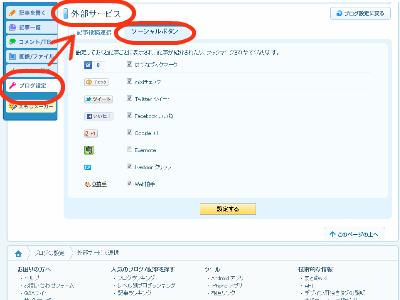 livedoor_Blog_設定001_400