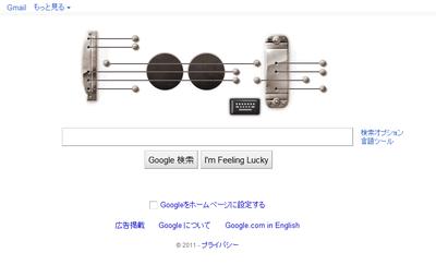 20110609 googleの検索画面 音がなるよ!!