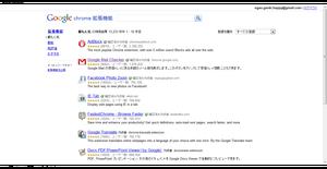googleChrome拡張機能2