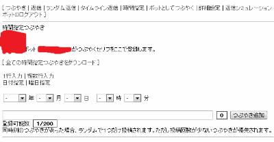twittbotショット11_400