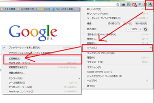 googleChrome拡張機能1