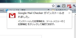 メールチェッカー3