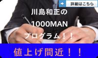 bunner-1000man