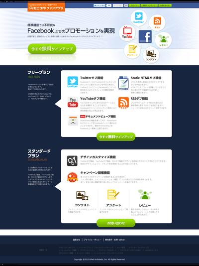 モニプラ ファンアプリ画像