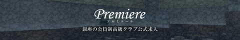 premiere_ameblo_yoko2