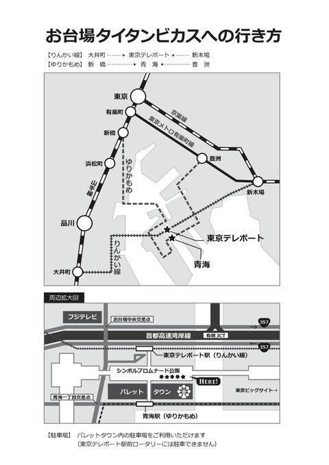 お台場タイタン(地図)